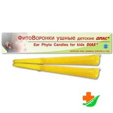 Фитоворонки ушные РЕАМЕД Детские 2 шт