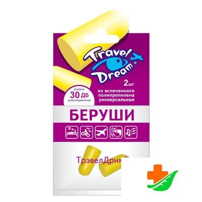 Беруши TRAVEL DREAM полипропилен, универсальные 2 шт в Барнауле