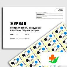 Журнал контроля работы воздушных и паровых стерилизаторов и индикаторные наклейки