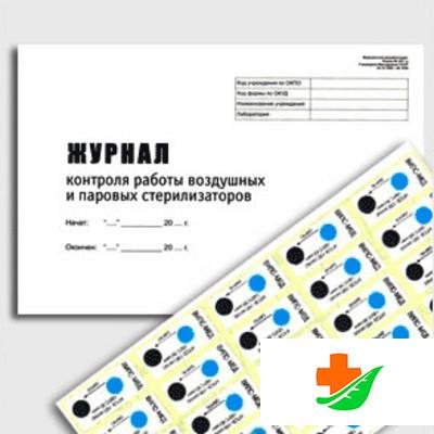 Журнал контроля работы воздушных и паровых стерилизаторов и индикаторные наклейки в Барнауле