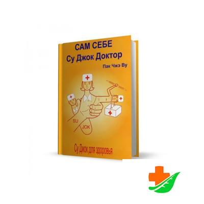 Учебное пособие «Сам себе Су Джок доктор» в Барнауле