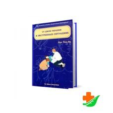 Учебное пособие Су Джок терапия в экстренных ситуациях