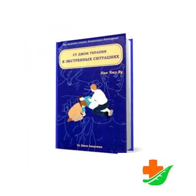 Учебное пособие Су Джок терапия в экстренных ситуациях в Барнауле