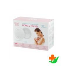 Прокладки для груди ROXY-KIDS Home&Travel впитывающие лактационные 36шт