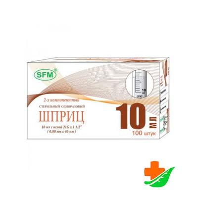Шприц SFM двухкомпонентный 10мл с иглой 0,80х40 - 21G в Барнауле