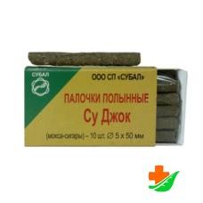 Палочки полынные Су Джок 5х50 мм 10 шт