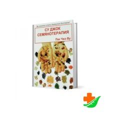 Учебное пособие Су Джок семянотерапия