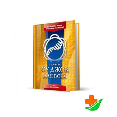 Учебное пособие Су Джок терапия для всех в Барнауле