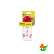 Бутылочка КУРНОСИКИ 11085 с силиконовой соской 125 мл 0+